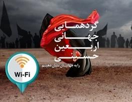 Photo of چگونگی وصل شدن به شبکه وای فای رایگان همراه اول در عراق