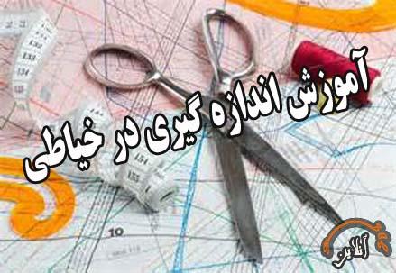 Photo of آموزش اندازه گیری در خیاطی ساده و روان