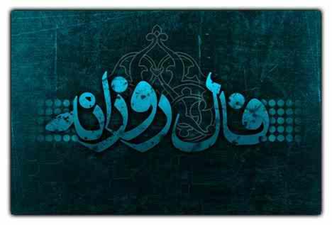 Photo of فال روزانه – فال امروز شما پنجشنبه ۱۰ دی ۱۳۹۴- آکاایران