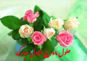 Photo of پیامکهای منتخب تبریک حلول ماه ربیع الاول