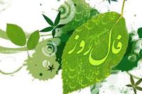 تصویر از فال روزانه شنبه ۱۰ بهمن ۱۳۹۴ – برترین ها