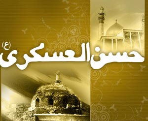 Photo of اس ام اس ولادت امام حسن عسگری(ع)-بیتوته