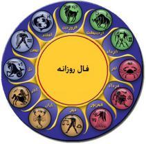 Photo of فال روزانه سه شنبه ۱۰ فروردین ۱۳۹۵ – برترین ها