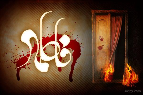 تصویر از زندگینامه حضرت فاطمه زهرا (سلام الله علیها)