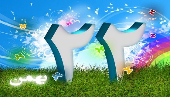 تصویر از پیامک های تبریک یوم الله ۲۲ بهمن