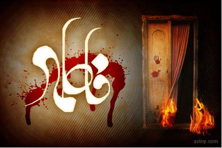 Photo of فاطمه(ع) در کلام الهي