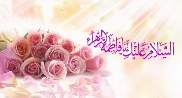 تصویر از پیامک های روز میلاد حضرت فاطمه (س)