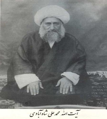 تصویر از حکایت هایی از آیت الله شاه آبادی