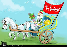 Photo of کاریکاتورهای نوروزی