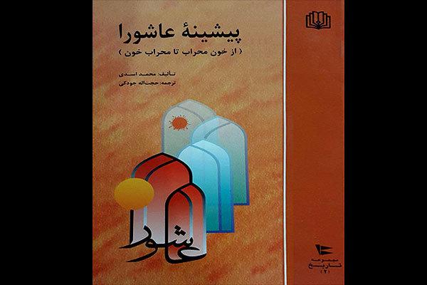 Photo of چرا امام حسین(ع) به سمت کوفه رفت؟/معرفی یک کتاب تحلیلی عاشورایی