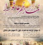 اولین جشنواره هنری ادبی نماز ظهر عاشورا در دانشگاه یزد برگزار میشود