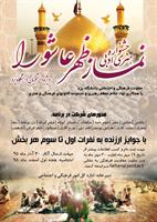 تصویر از اولین جشنواره هنری ادبی نماز ظهر عاشورا در دانشگاه یزد برگزار میشود