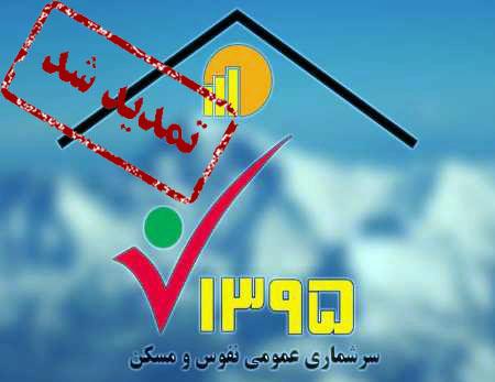 تصویر از سرشماری اینترنتی در یزد تمدید شد/تاکنون قریب ۵۰ درصد یزدیها سرشماری شدند