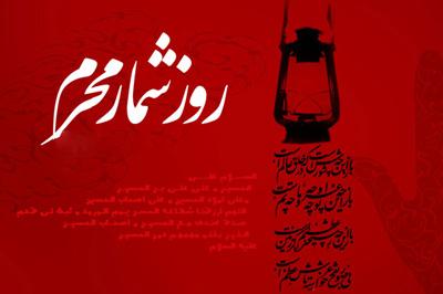 تصویر از روز شمار محرم / روز دهم محرم الحرام سال ۶۱ هجری (روز عاشورا)