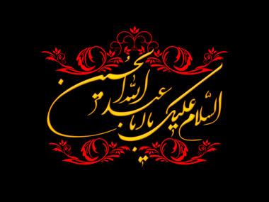 تصویر از روز شمار محرم / روز هشتم محرم الحرام سال ۶۱ هجری