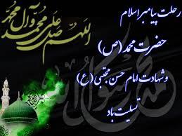 Photo of پیامک رحلت پیامبر(ص) و شهادت امام حسن(ع)