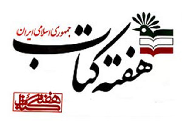 Photo of کتابداران و کتابخوانان برتر استان یزد تجلیل شدند