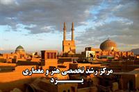 تصویر از مرکز رشد تخصصی هنر و معماری یزد راهاندازی شد