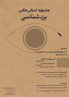 Photo of جشنواره استانی عکس یزدشناسی برگزار میشود