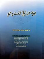 """تصویر از کتاب """"یزد در تراز گفتوگو"""" رونمایی شد"""