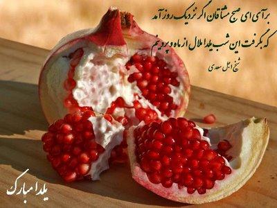 Photo of پیامک شب یلدا