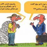 کاریکاتورهای جالب و دیدنی(۱)