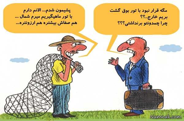 Photo of کاریکاتورهای جالب و دیدنی(۱)