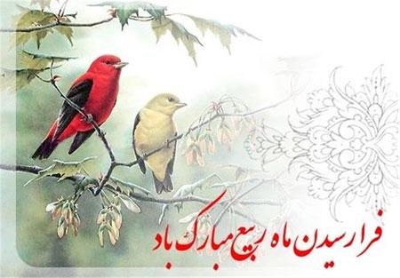 Photo of پیامک های حلول ماه ربیع الاول