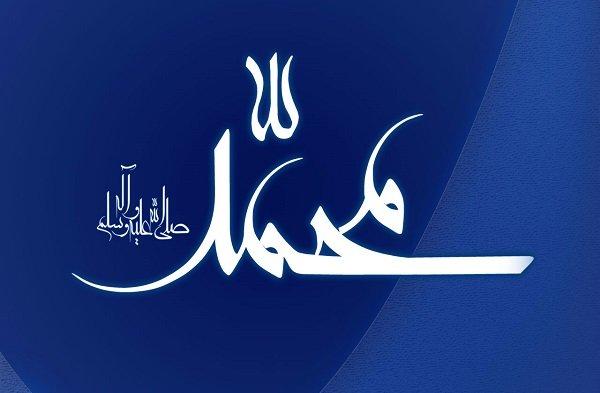تصویر از مهلت ارسال اثر به جشنواره ملی «محمد رسولالله» تمدید شد