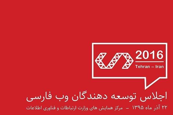 تصویر از اجلاس توسعه دهندگان وب فارسی برگزار میشود