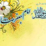 پيامك تبريك ولادت پیامبر اکرم (ص) و امام صادق (ع)