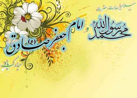 Photo of پيامك تبريك ولادت پیامبر اکرم (ص) و امام صادق (ع)