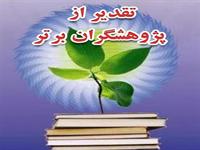 تصویر از همزمان با آخرین روز هفته پژوهش: پژوهشگران و فناوران برتر استان یزد تجلیل شدند