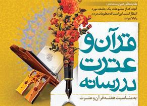 Photo of برگزاری نخستین جشنواره استانی قرآن و عترت در رسانه