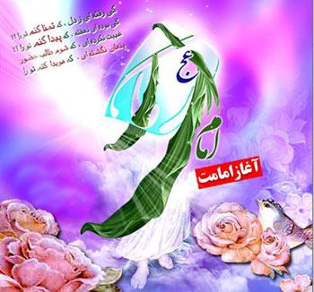 Photo of پیامک  تبريک آغاز امامت امام زمان(عج)
