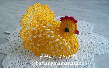 تصویر از مرغ بافتنی