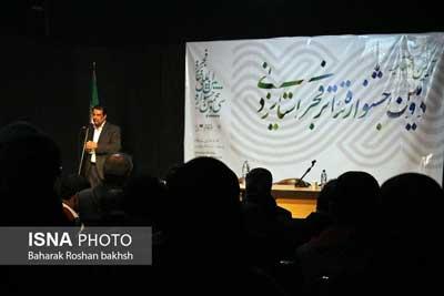 تصویر از مدیر جدید انجمن هنرهای نمایشی استان یزد معرفی شد