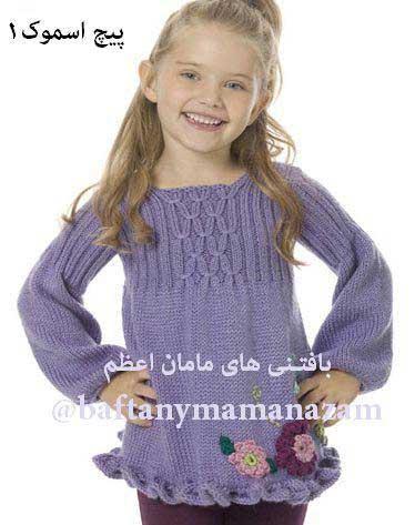تصویر از یک مدل پیراهن بافتنی دخترانه / پیچ اسموک