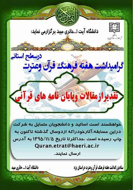 تصویر از تقدیر و تجلیل از مقالات و پایان نامه های قرآنی