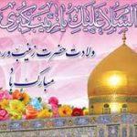 پیامک های روز پرستار و ولادت حضرت زینب سلام الله علیها