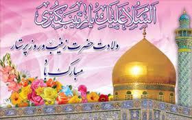 تصویر از پیامک های روز پرستار و ولادت حضرت زینب سلام الله علیها