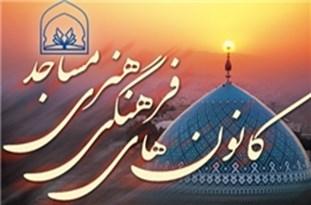 Photo of یزد در جشنواره علمی پژوهشی کانونهای مساجد کشور خوش درخشید