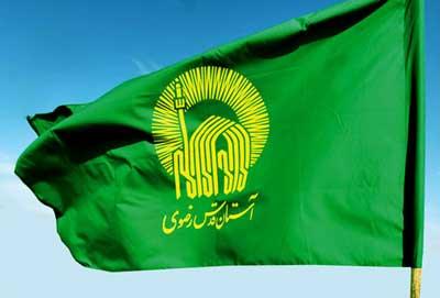 تصویر از نمایندگی آستان قدس رضوی در یزد افتتاح شد