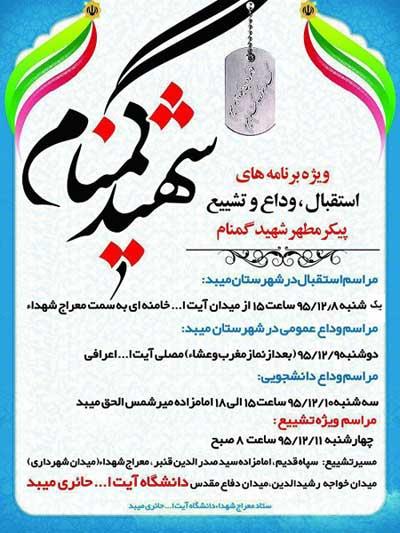 Photo of دعوت از عموم اقشار جهت شرکت در ویژه برنامه های استقبال،وداع و تشییع پیکرشهید گمنام