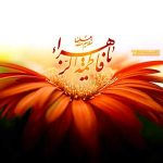 سجایای اخلاقی حضرت زهرا سلام الله علیها