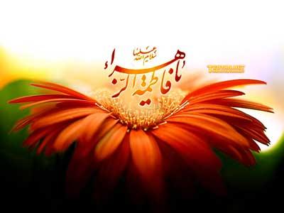 تصویر از سجایای اخلاقی حضرت زهرا سلام الله علیها