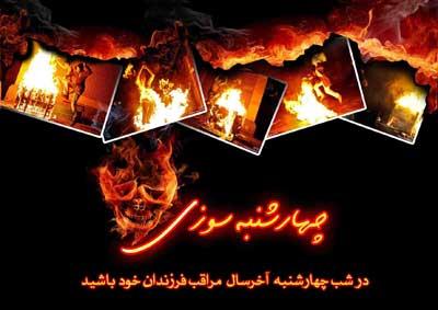 تصویر از توصیه های پلیس در آستانه چهارشنبه آخر سال/ رویکرد اجتماعی پلیس برای چهارشنبه آخر سال
