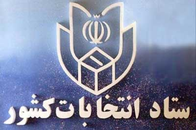 Photo of ثبت نام نهایی۶۷ نفر در ششمین روز از ثبت نام نامزدهای پنجمین دوره انتخابات شوراهای اسلامی شهر و روستای شهرستان میبد