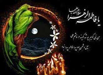 Photo of پیامک شهادت حضرت فاطمه (س)