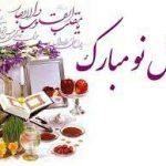 پیامک تبریک عید نوروز ۹۶
